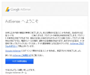 Google AdSense によるお申し込み内容の審査が完了しました