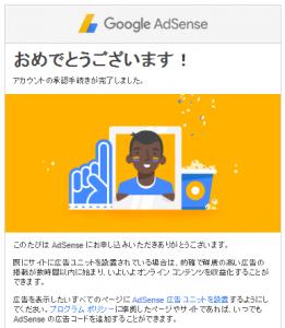 お客様のサイトが AdSense に接続されました