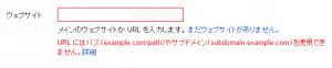 URL にはパス(example.com/path)やサブドメイン(subdomain.example.com)を使用できません。
